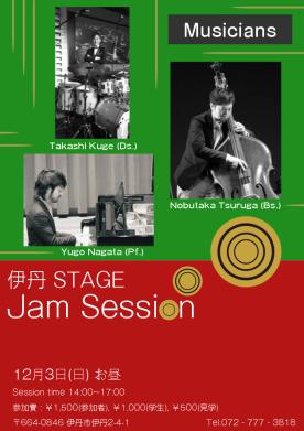 2017.12.3 伊丹 Stage Session フライヤー